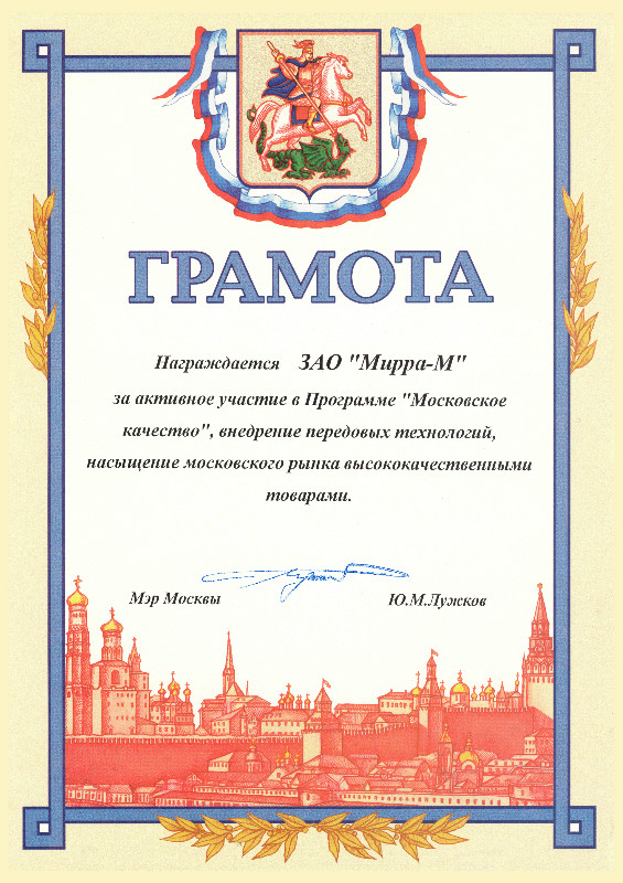 Грамота правительства Москвы