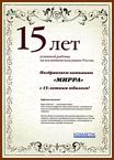 МИРРА - Диплом Kosmetik International