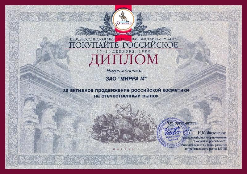 МИРРА - Диплом «Покупайте российское»