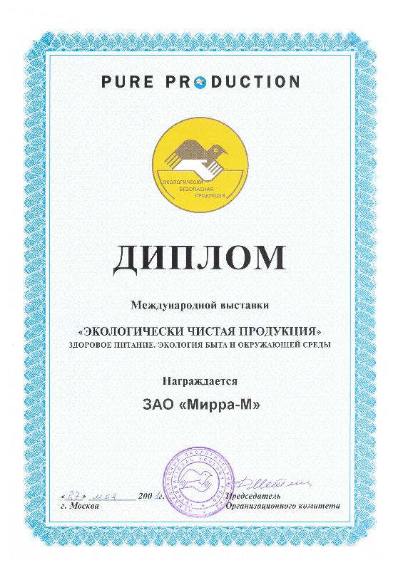 Медаль международной выставки