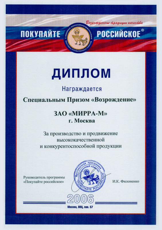 Специальный приз Возрождение на выставке Покупайте российское