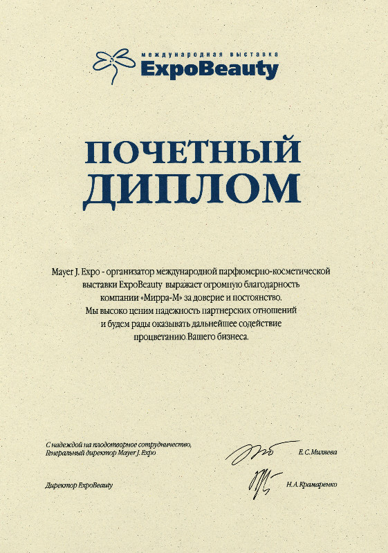 Почетный диплом международной выставки ExpoBeauty