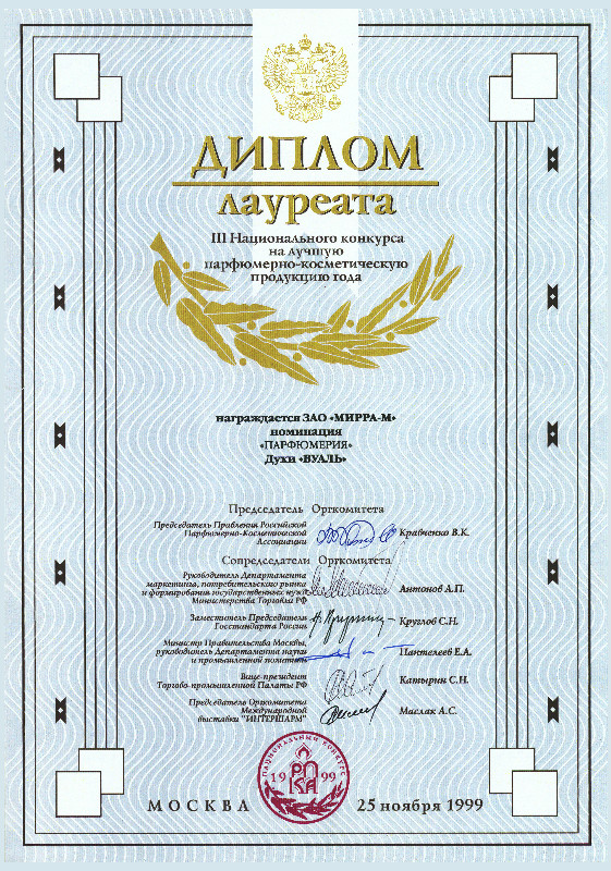 Диплом Национального конкурса на лучшую парфюмерно-косметическую продукцию года (Парфюмерия, духи Вуаль)