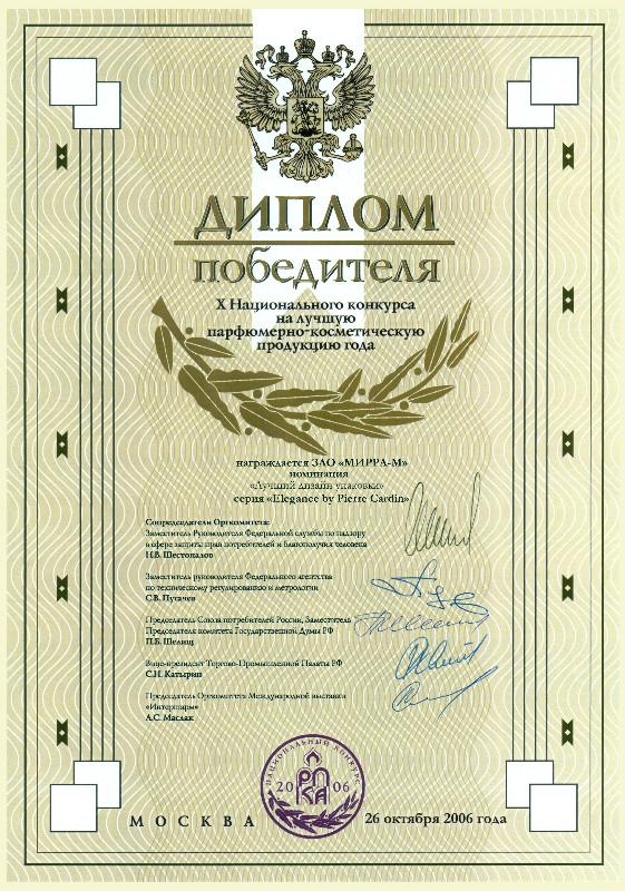 Диплом Победителя Национального конкурса на лучшую парфюмерно-косметическую продукцию года (Линия ELEGANCE by PIERRE CARDIN)
