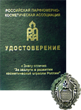 Знак отличия от Российской Парфюмерно-Косметической Ассоциации