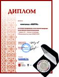 Диплом и медаль X Всероссийской выставки Kosmetik International