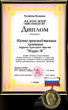 Диплом и Золотая медаль Академии Медико-Технических наук им.А.Чижевского