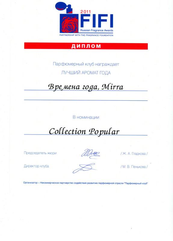 Премия FiFi®RUSSIAN FRAGRANCE AWARDS - Лучший аромат года 2011 в номинации Collection Popular -