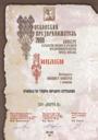 МИРРА - Диплом Московский предприниматель 2009