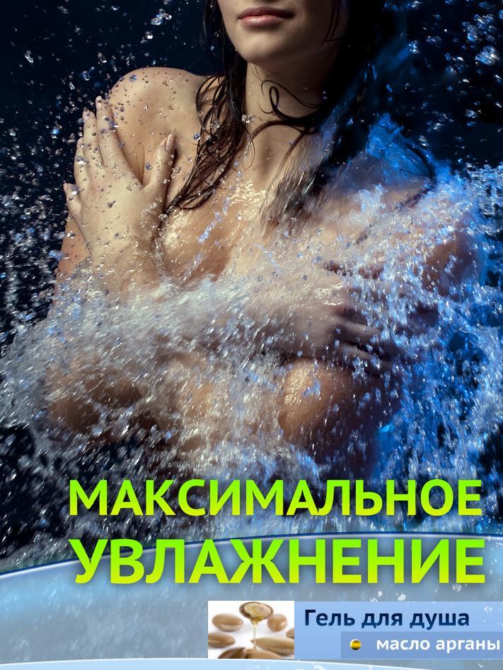 На основе арганового масла компания МИРРА разработала свой продукт – Гель для душа с маслом арганы из серии косметических средств «Для ванн и душа». Средство на основе арганового масло имеет выраженный эффект благодаря комплексу биологически активных веществ (из гибискуса, ромашки, пихты, тысячелистника) и витамину Е.